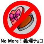 No More ! 義理チョコ