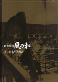 吹奏集団「風の和」第16回定期演奏会プログラム