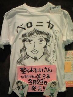 ジーザスTシャツ