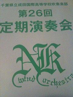 成田国際高校吹奏楽部第26回定期演奏会プログラム表紙