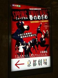 春のめざめ京都公演ポスター