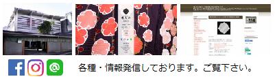 徳島市の着物店 婦久や・工芸のきもの・逸品呉服・オシャレな竺仙浴衣などの販売店