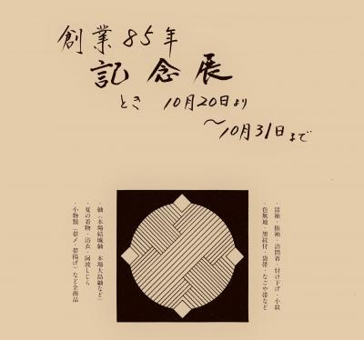 徳島 きもの婦久や 創業85周年 記念展