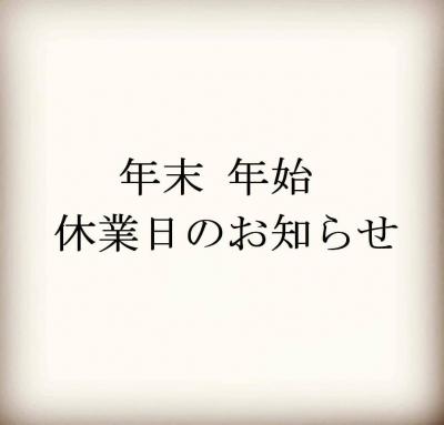 お知らせ 年末年始 休業日 婦久や 呉服店 徳島