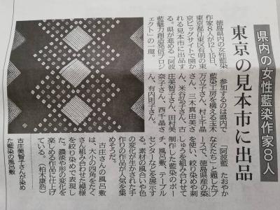徳島県の女性藍染作家・徳島新聞の記事引用