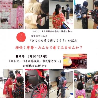箪笥の中の着物を着て楽しもう! 地方創成 徳島県 上板熱中小学校