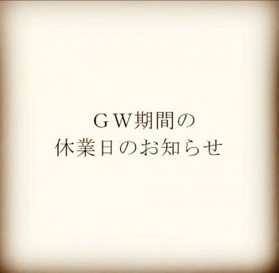 GWの休業日のお知らせ|徳島・婦久や呉服店