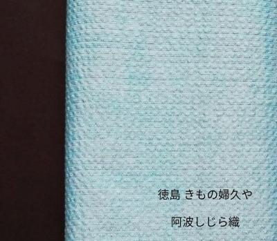 無地 阿波しじら織 2019年 新色徳島県伝統的特産品