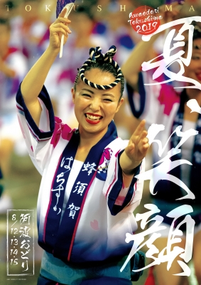 阿波おどり 2019 四国  徳島県 祭 きもの婦久や