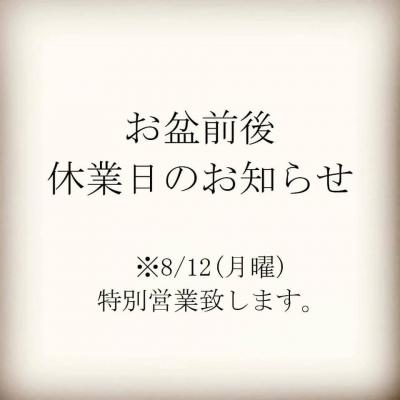徳島県の呉服店 きもの婦久や 2019お盆休業や営業日のお知らせ
