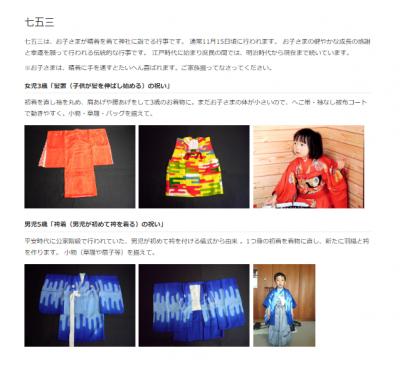 徳島のお宮参りの着物や七五三着物のご相談はお気軽にどうぞ。