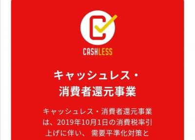 キャッシュレス 消費者還元 徳島 店舗