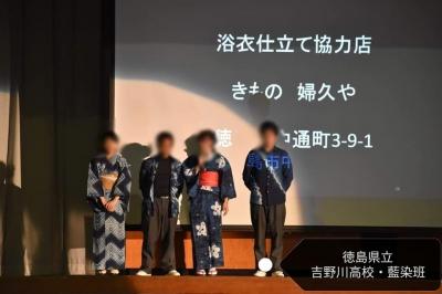 徳島 吉野川高校 藍染 班 高校生浴衣 仕立て 吉野川市