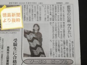 藍染 高校生 吉野川高校 徳島新聞 徳島県手工芸展