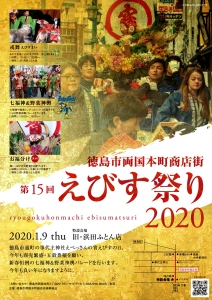2020年 両国本町 えびす祭