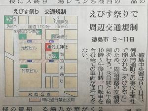 2020年 徳島市 事代主神社 交通規制 徳島新聞記事