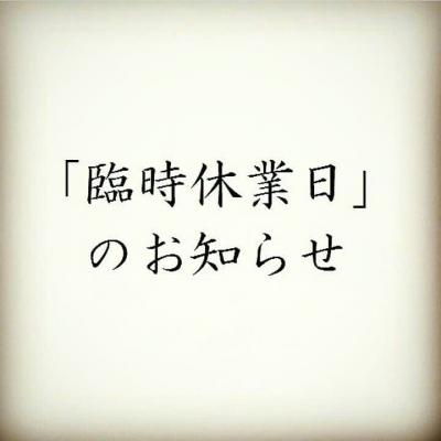 徳島県の老舗呉服店 きもの婦久や お知らせ