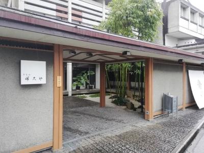 イオンモール徳島から西へ、東島そごうから南へ、徳島市の呉服店「きもの婦久や」店舗前
