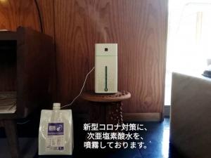 徳島 ジアマジック 次亜塩素酸水 コロナ対策 インフルエンザ対策 徳島市の呉服店 きもの婦久や
