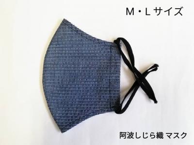 藍色 阿波しじらマスク 徳島市 きもの婦久や 阿波しじら織マスク通販店