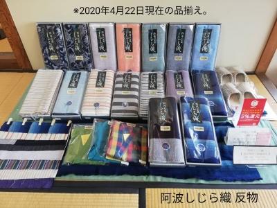阿波しじら織きもの・阿波しじら織マスク販売店・マスク通販・徳島市の呉服店きもの婦久や