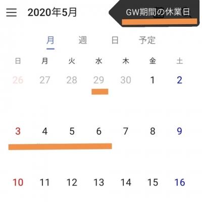 お知らせ|GW期間中の休業日|徳島 呉服 婦久や