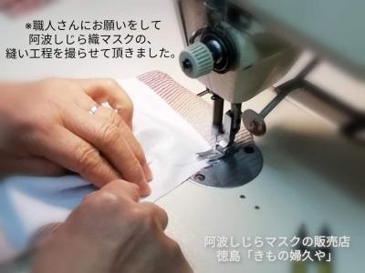 阿波しじら マスク メイドイン徳島のマスク ミシン縫い