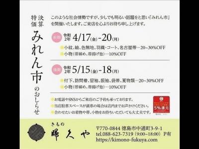 徳島 着物の展示会 呉服店 着物バーゲン