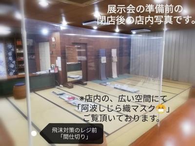 レジ前の間仕切り 透明 新型コロナ肺炎 徳島県 徳島市の呉服店