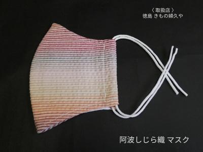 阿波しじら織マスク うすみかんストライプ H35 販売店 徳島 きもの婦久や  長尾織布