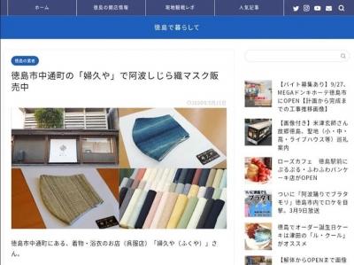 阿波しじらマスク販売 徳島県知事 知事のマスク 徳島で暮らしてさんのブログ