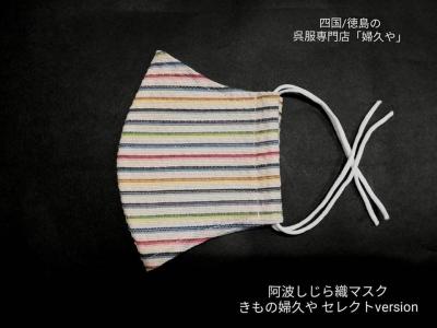 阿波しじら織 マスク 多色の縞 しじら織マスク通販 徳島市の販売店