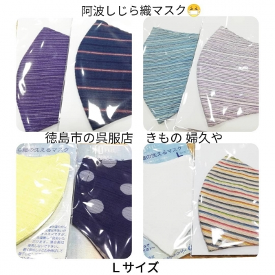 夏のマスク 阿波しじら織りマスクLサイズ 涼しいマスク通販 徳島市 マスク販売 呉服店