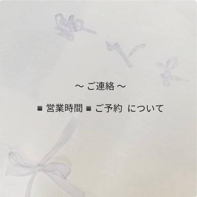 きもの婦久や 徳島の老舗呉服店 営業時間変更のお知らせ