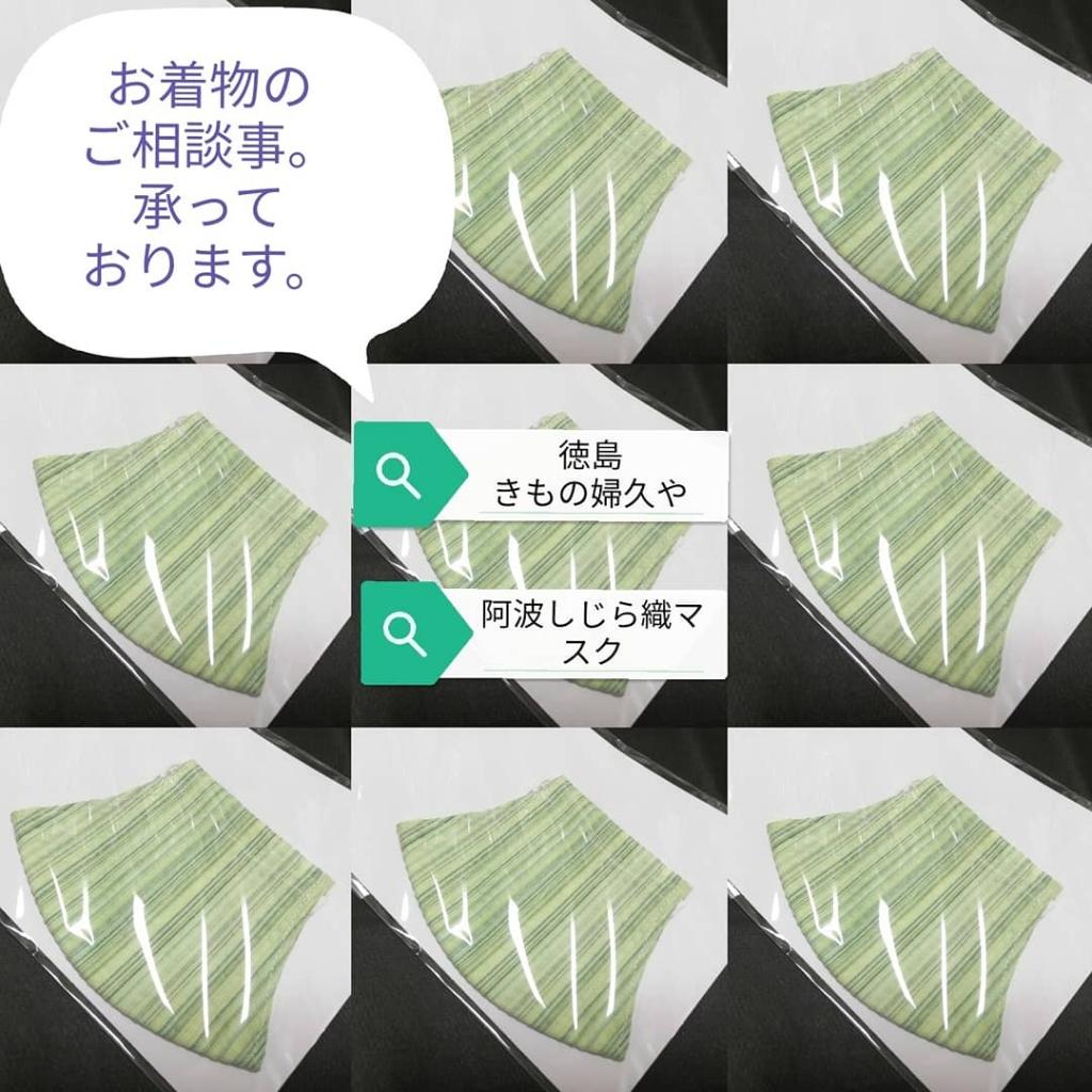 阿波しじら 生地 マスク オシャレセレクト 人気柄販売店 徳島