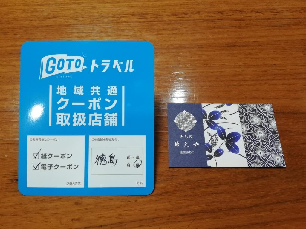 徳島 地域共通クーポン券 加盟店 使える店