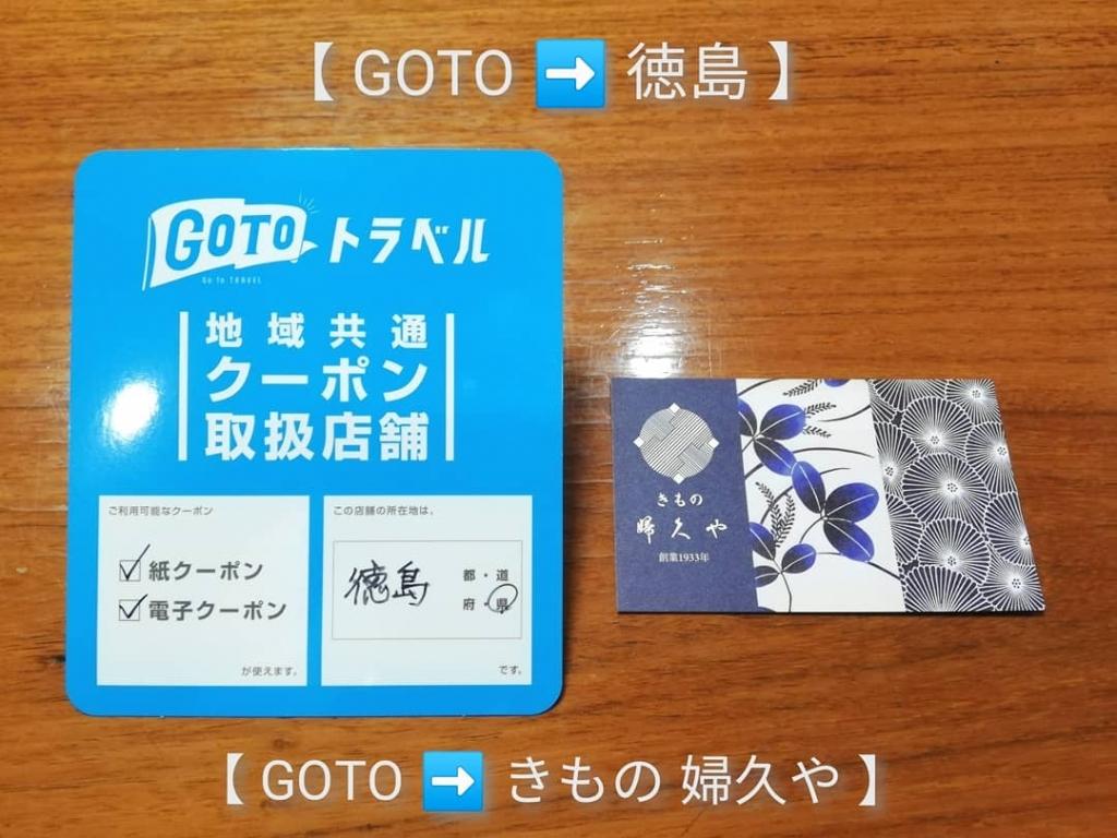 GOTOトラベル クーポン券 使う 徳島駅 着物 呉服店 着付け小物