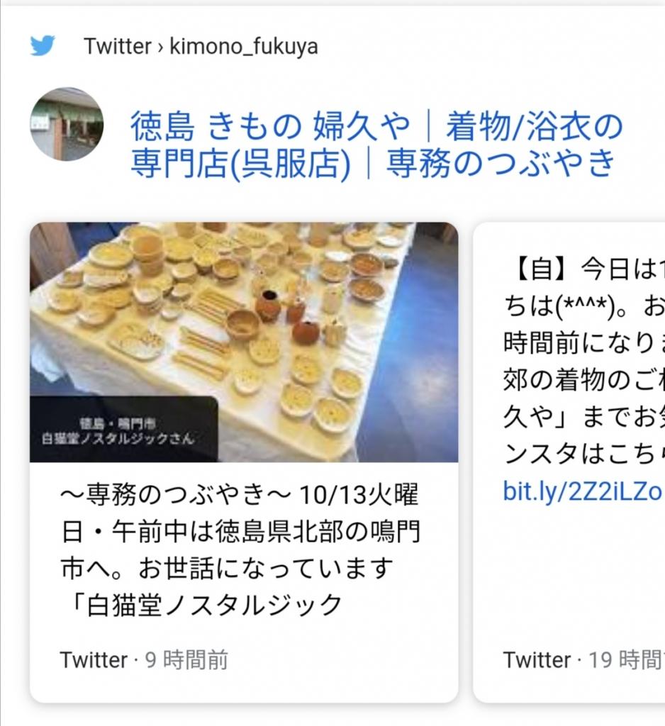 徳島 ツイッター ブログ 着物 呉服屋