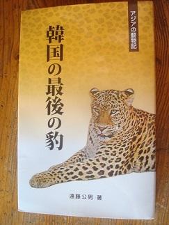 韓国の最後の豹