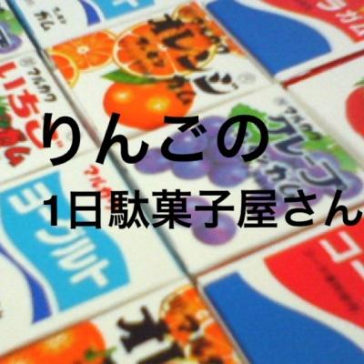 りんごの1日駄菓子屋さん.JPG