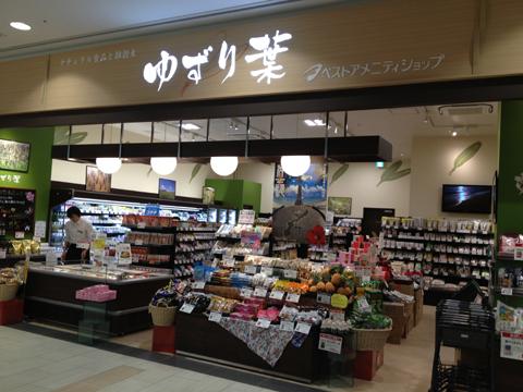 ゆずり葉イオンモール春日部店