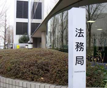 古物商許可申請に必要な書類 登記されていない証明書は渋谷法務局で…、のはずがジ渋谷法務局では取れなかったorz