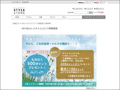 All About スタイルストア 1,100ポイント(1100円相当)プレゼント