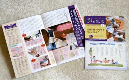 彩彩生活 2009年9月号