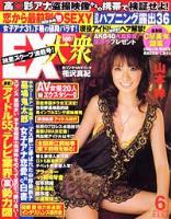 EX大衆2008年6月号