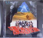漂流教室 オリジナル・サウンドトラック CDアルバム