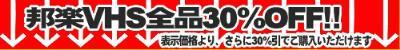 邦楽VHS全品30%OFFキャンペーン