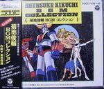 ご購入商品:オムニバスCDアルバム/菊池俊輔BGMコレクション