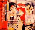 ご購入商品:バブルガムクライシス CDアルバム/コンプリート・ボーカル・コレクション