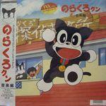 ご購入商品:のらくろクン LPレコード/音楽編